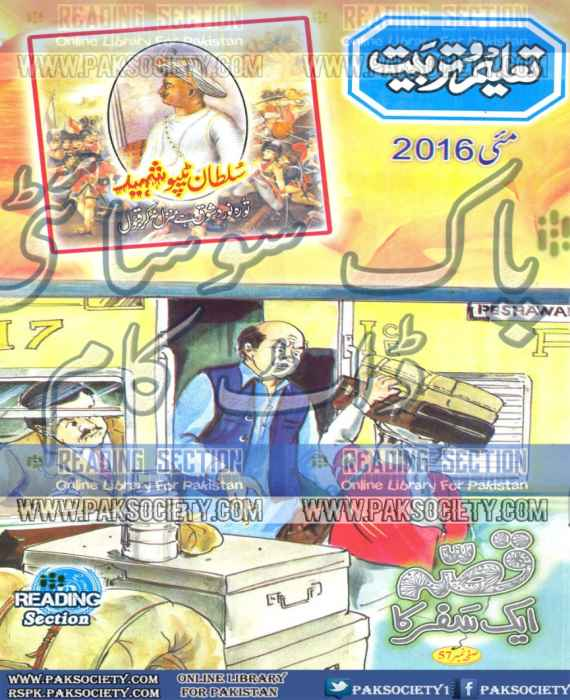 Taleem O Tarbiat May 2016