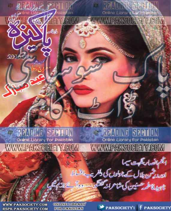 Pakeezah Digest July 2016