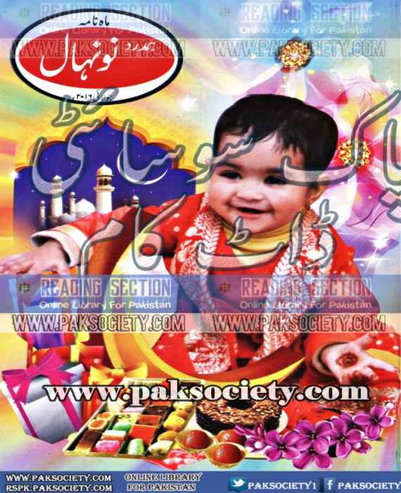 Hamdard Naunehal July 2016
