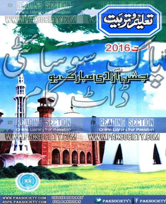 Taleem O Tarbiat August 2016