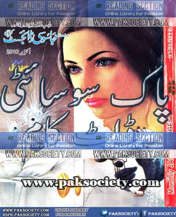 Jasoosi Digest October 2016