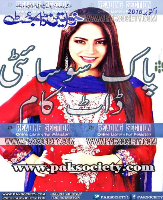 Khawateen Digest October 2016