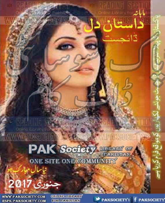 Dastan E Dil January 2017