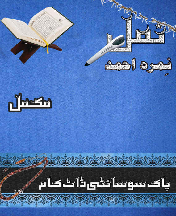 Namal Complete Novel By Nimra Ahmad