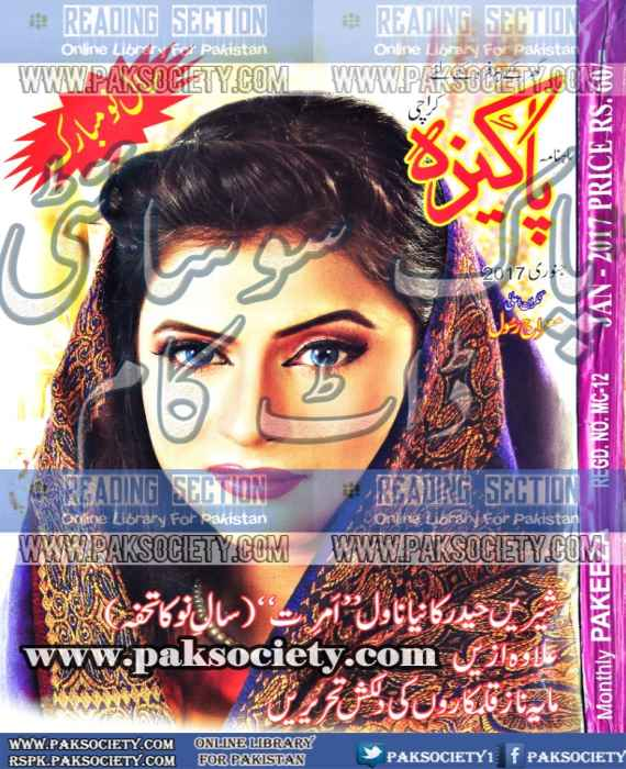 Pakeeza Digest January 2017