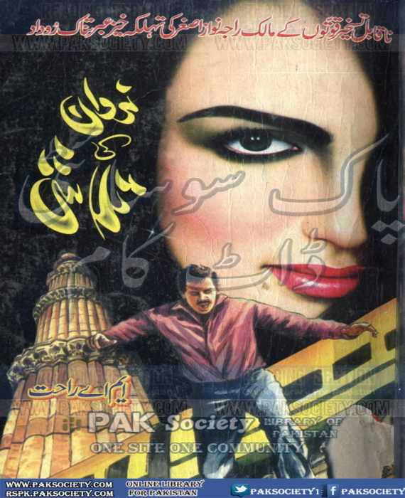 Nirwan Ki Talash Full By M.A Rahat