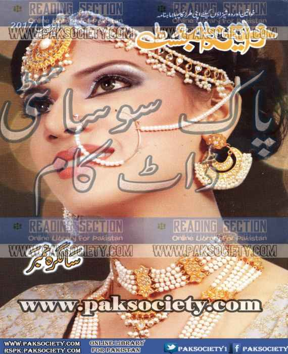 Khawateen Digest April 2017