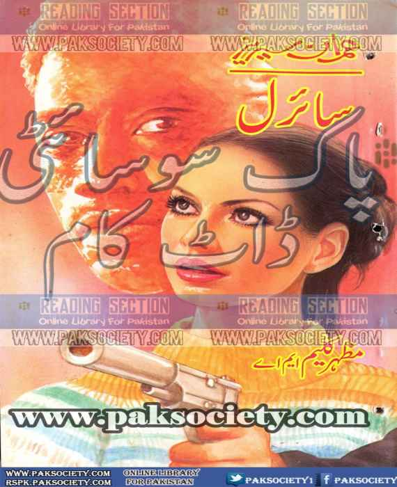 Sairal Part 1 By Mazhar Kaleem M.A