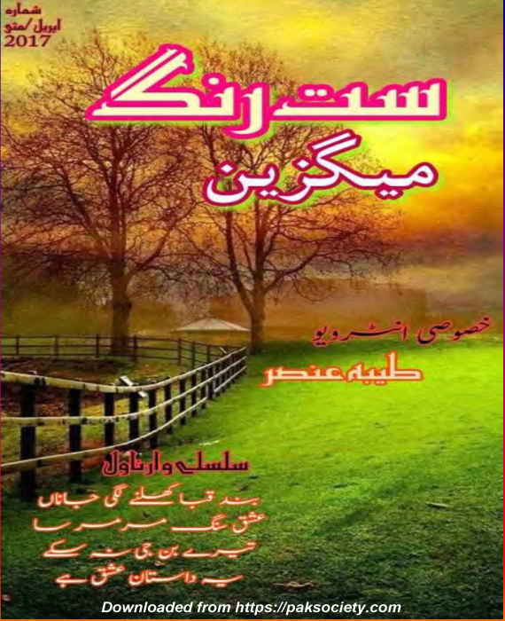 Saat Rang Magazine April & May 2017