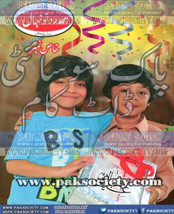 Hamdard Naunehal July 2017