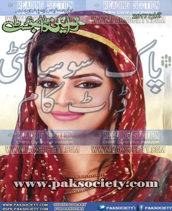 Khawateen Digest June 2017