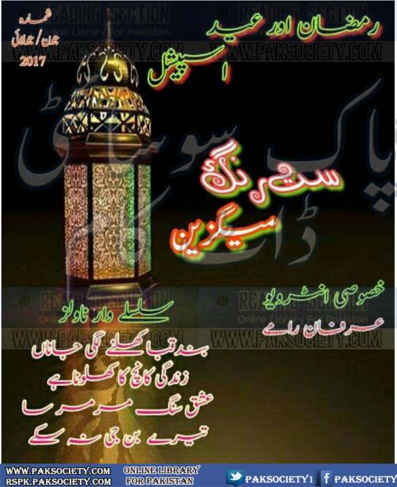 Saat Rang Magazine June & July 2017
