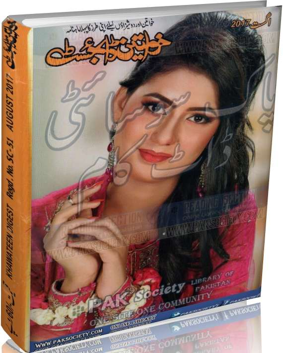 Khawateen Digest August 2017