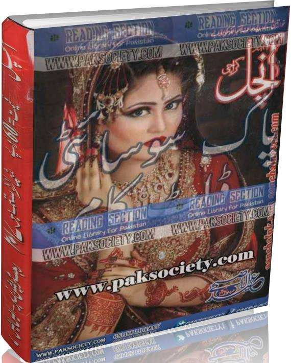 Aanchal Digest September 2017
