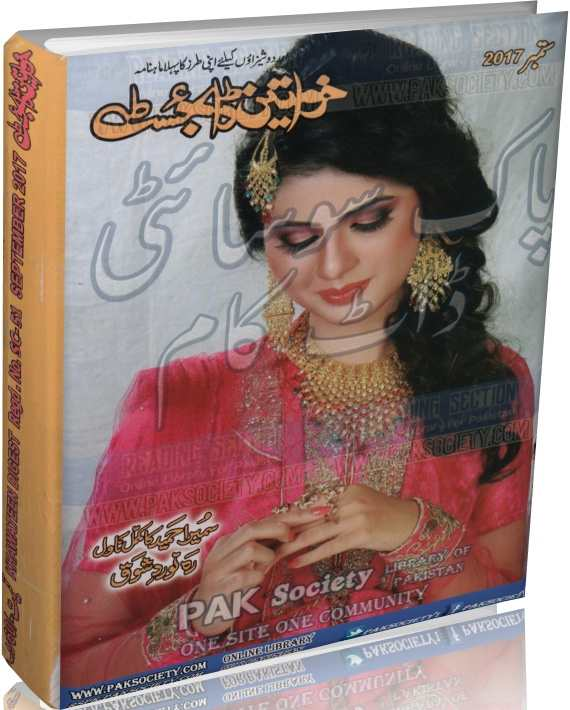 Khawateen Digest September 2017