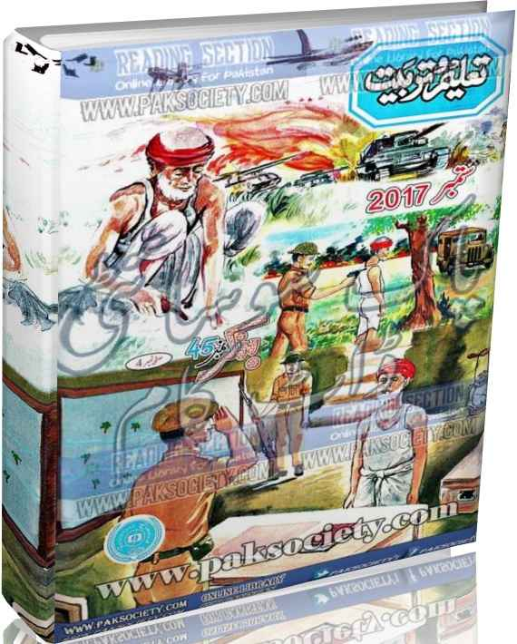 Taleem O Tarbiat September 2017