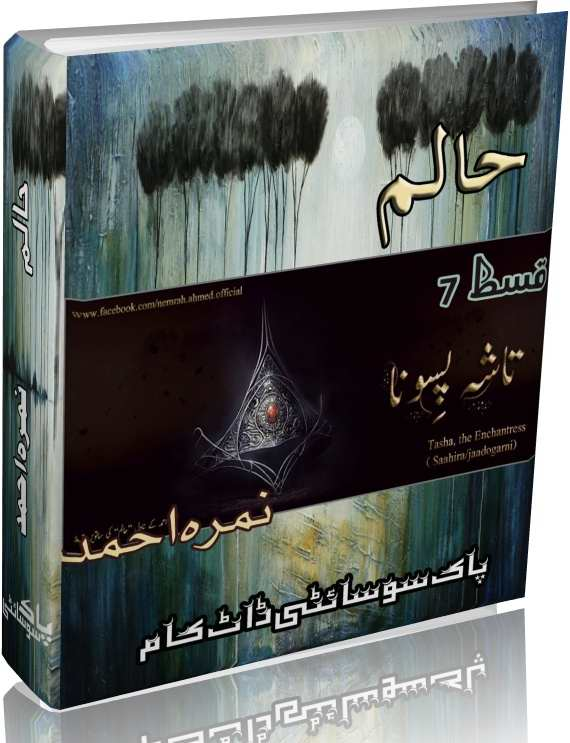 Haalim Episode 7 By Nimra Ahmad