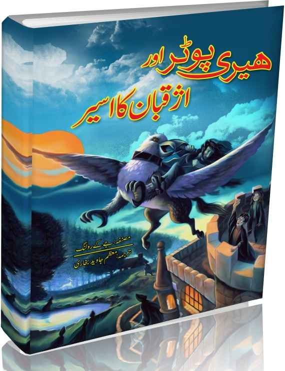 Harry Potter Aur Azkaban Ka Aseer By Moazzam Javed Bukhari
