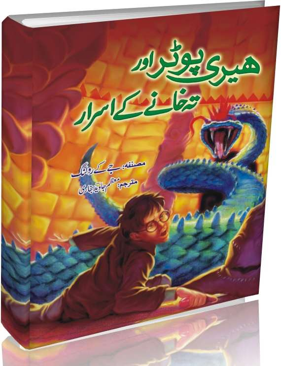 Harry Potter aur Tehkhane k Asrar By Moazzam Javed Bukhari