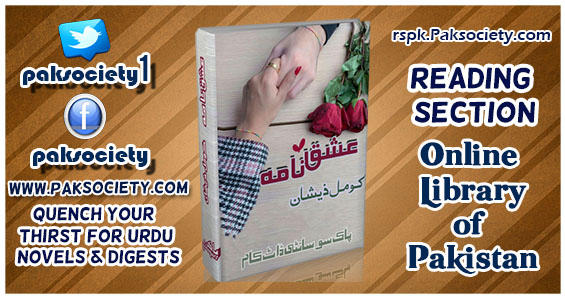 Ishaq Nama Episode 1 PDF By Komal Zeeshan, Read Ishaq Nama Episode 1 By Komal Zeeshan .Reading Ishaq Nama Episode 2 By Komal Zeeshan.