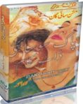 Mission Saigan By Zaheer Ahmad