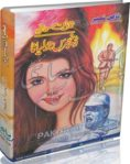 Dangerous Juliana By Zaheer Ahmad (Imran Series)