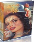 Red Hawk By Zaheer Ahmad (Imran Series)