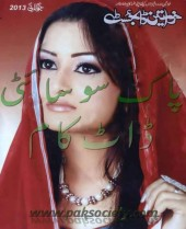Khwateen Digest July 2013