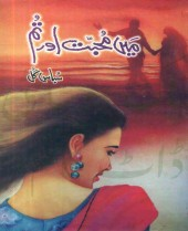 Main Mohabbat or Tum