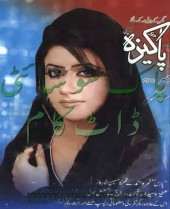 Pakeezah Digest December 2013