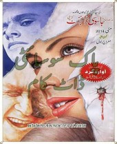 Jasoosi Digest May 2014
