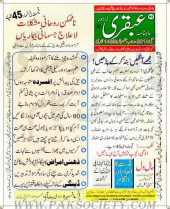 Ubqari Digest May 2014