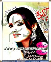 Pakeezah Digest August 2014