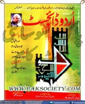 Urdu Digest July 2014