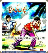 Bachon Ki Dunya Digest September 2014