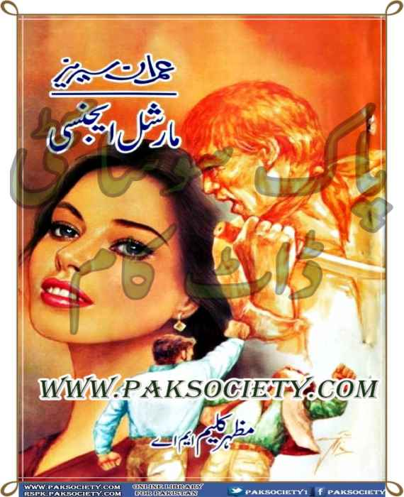 Marshal Agency By Mazhar Kaleem M.A