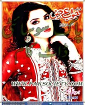 Jawab Arz Digest October 2014