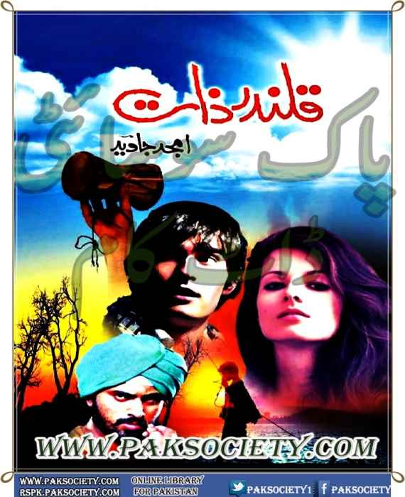 Qalander Zaat By Amjad Javed