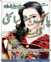 Khawateen Digest December 2014