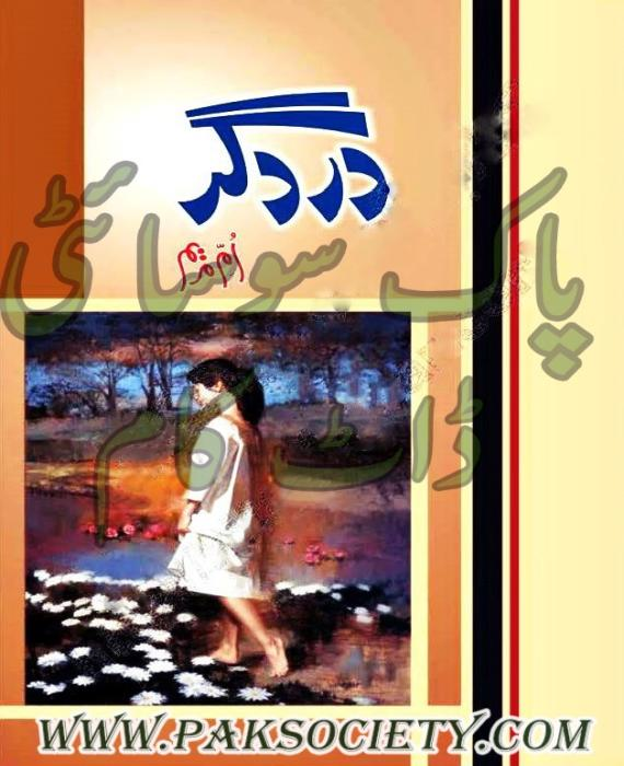 Dard Garr By Umme Maryam