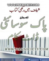 Shelf Me Rakhi Kitab By Amjad Javed