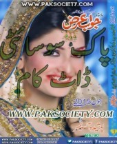 Jawab Arz Digest June 2015