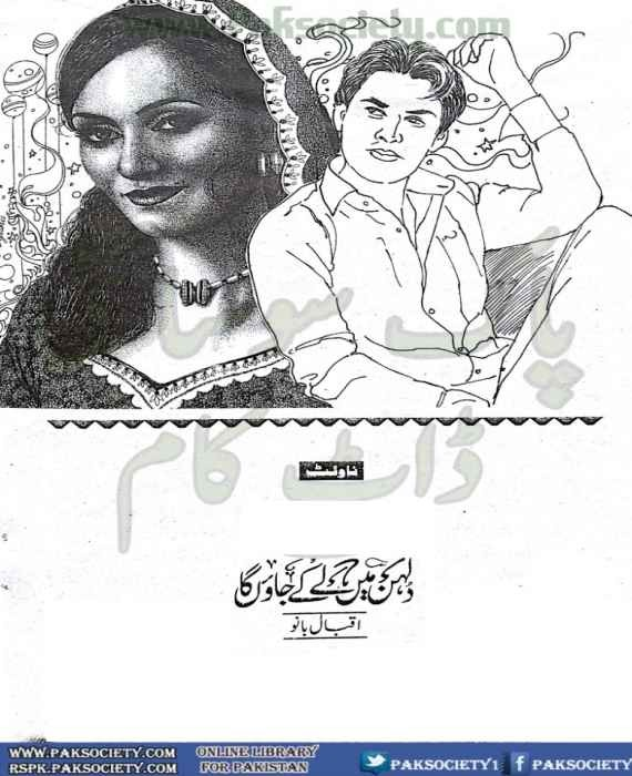Dulhan Mail Le Kay Jaaon Ga By Iqbal Bano
