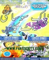 Taleem O Tarbiat October 2015