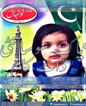 Hamdard Naunehal March 2016