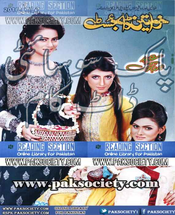 Khawateen Digest July 2016