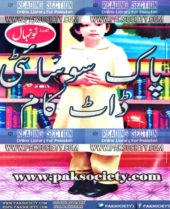 Hamdard Naunehal October 2016