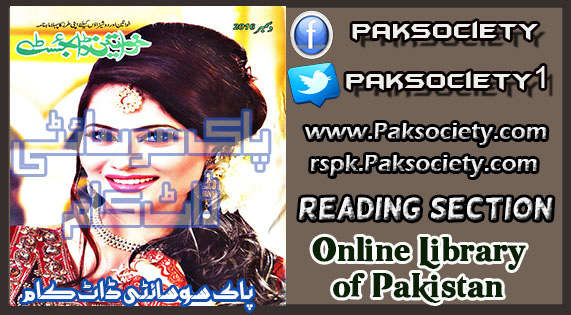 Khawateen Digest December 2016
