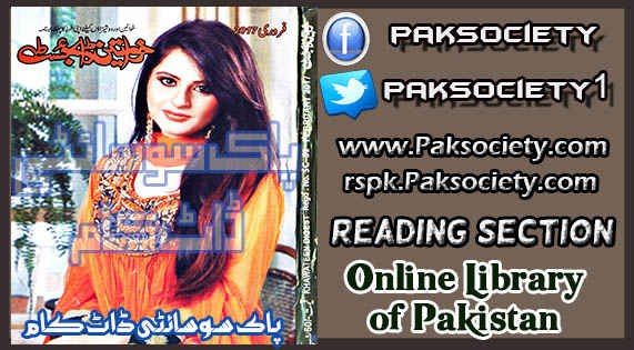 Khawateen Digest February 2017
