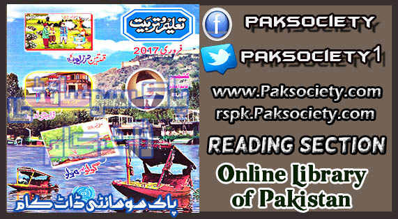 Taleem O Tarbiat February 2017